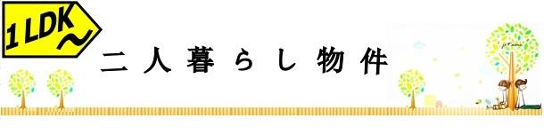 1LDK~ カップル・新婚さんの方にオススメ物件