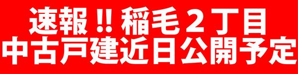 速報!稲毛2丁目中古戸建近日公開